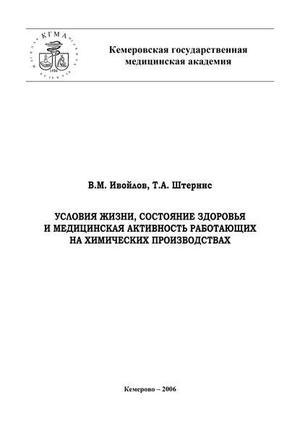 ИВОЙЛОВ В., ШТЕРНИС Т. Условия жизни, состояние здоровья и медицинская активность работающих на химических производствах
