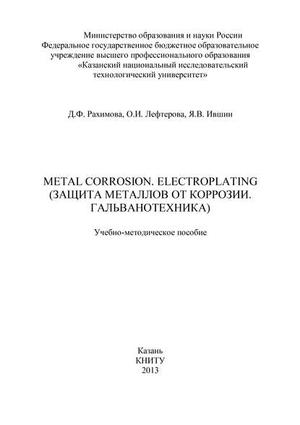 ИВШИН Я., ЛЕФТЕРОВА О., РАХИМОВА Д. Metal Corrosion. Electroplating (Защита от металлов от коррозии. Гальванотехника)