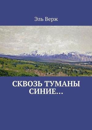 ВЕРЖ Э. Сквозь туманы синие…