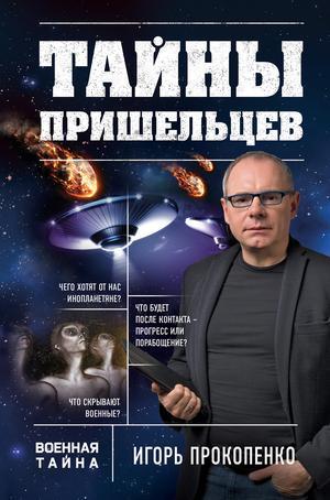 ИГОРЬ П. Тайны пришельцев