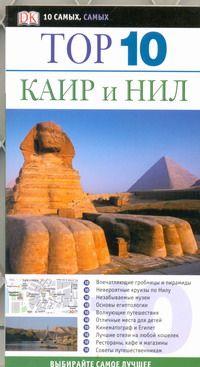 ХАМФРИЗ Э. Каир и Нил