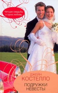 Костелло Д. Подружки невесты