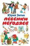 ЭНТИН Ю. Песенки негодяев