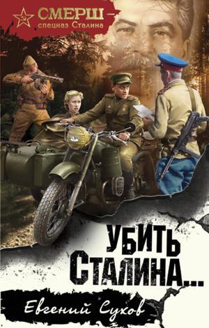 ЕВГЕНИЙ С. Убить Сталина?