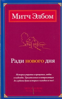 ЭЛБОМ М. Ради нового дня