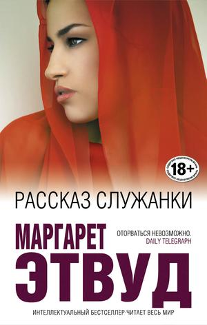ЭТВУД М. Рассказ Служанки
