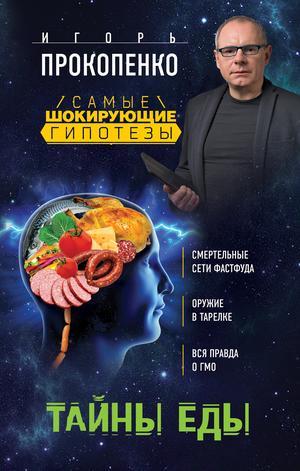 ИГОРЬ П. Тайны еды