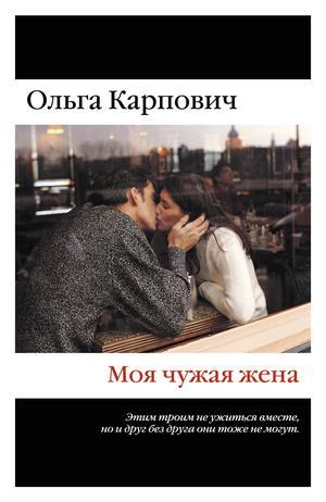 КАРПОВИЧ О. Моя чужая жена