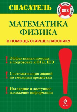 ЛИНДБЕРГ И. Математика, физика