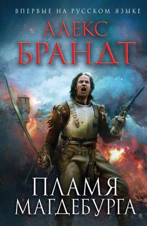 БРАНДТ А. Пламя Магдебурга