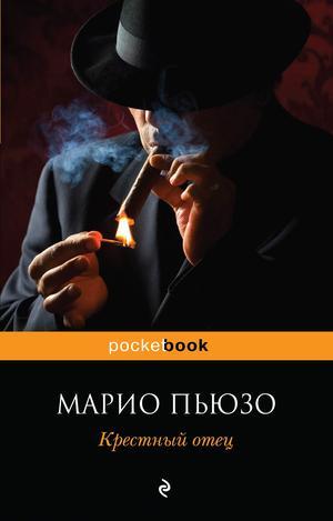 МАРИО П. Крестный отец