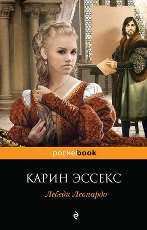 ЭССЕКС К. Лебеди Леонардо