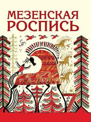 ВЕЛИЧКО Н. Мезенская роспись