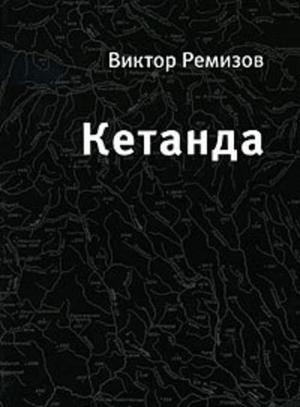 Ремизов В. Кетанда