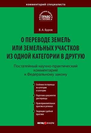 БУРОВ В. Постатейный научно-практический комментарий к Федеральному закону «О переводе земель или земельных участков из одной категории в другую»