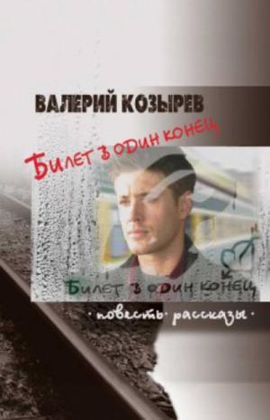 КОЗЫРЕВ В. Билет в один конец (сборник)