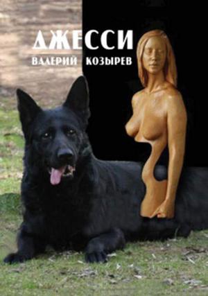 КОЗЫРЕВ В. Джесси