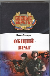 Захаров П. Общий враг