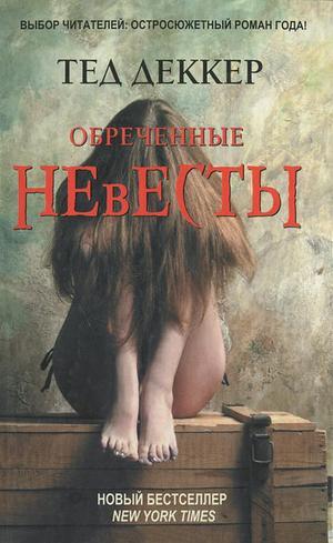 ДЕККЕР Т. Обреченные невесты
