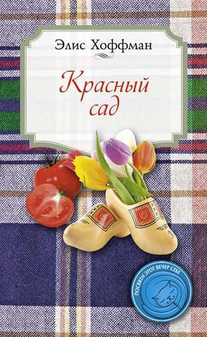 ХОФФМАН Э. Красный сад