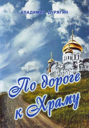 ДУРЯГИН В. По дороге к Храму