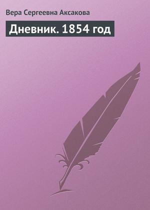 АКСАКОВА В. Дневник. 1854 год