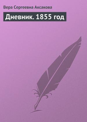 АКСАКОВА В. Дневник. 1855 год