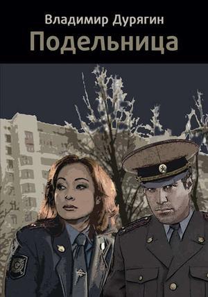 ДУРЯГИН В. Подельница