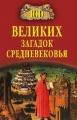 БЕРНАЦКИЙ А. 100 великих загадок Средневековья
