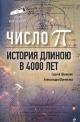 ШУМИХИН С. Число Пи. История, длинною в 4000 лет