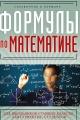 ШУМИХИН С. Формулы по математике