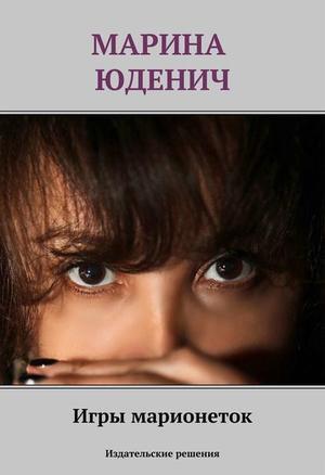 Юденич М. Игры марионеток