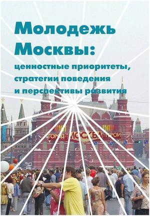 КИРЕЕВ Е., КРАСНИКОВСКИЙ В., САЗОНОВ А., САЗОНОВА А. Молодежь Москвы. Ценностные приоритеты, стратегии поведения и перспективы развития