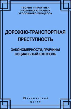 КРАВЦОВ А., СИРОХИН А., СКОМОРОХОВ Р., ШИХАНОВ В. Дорожно-транспортная преступность. Закономерности, причины, социальный контроль