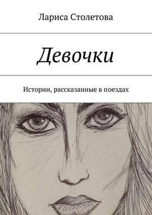 СТОЛЕТОВА Л. Девочки