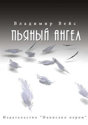 ВЕЙС В. Пьяный ангел (сборник)