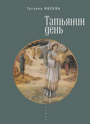 ИВЛЕВА Т. Татьянин день