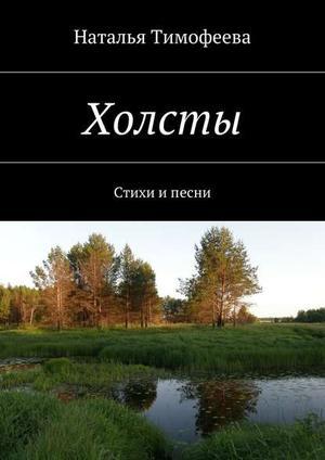 НАТАЛЬЯ Т. Холсты
