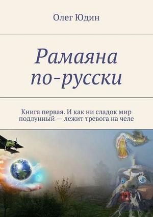 ЮДИН О. Рамаяна по-русски