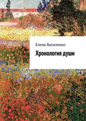 Василенко Е. Хронологиядуши