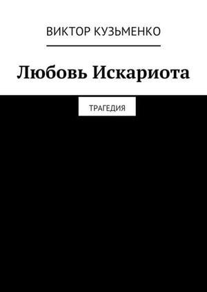 КУЗЬМЕНКО В. Любовь Искариота