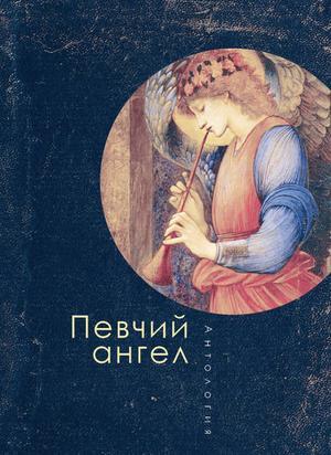 АНТОЛОГИЯ, ИВЛЕВА Т. Певчий ангел