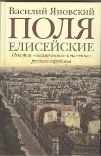 ЯНОВСКИЙ В. Поля Елисейские