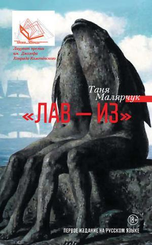 МАЛЯРЧУК Т. «Лав – из»(сборник)