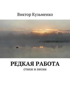 КУЗЬМЕНКО В. Редкая работа