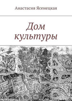 ЯСЕНЕЦКАЯ А. Дом культуры
