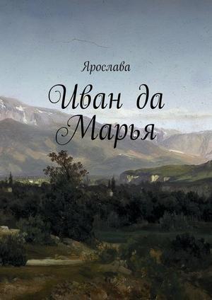 ЯРОСЛАВА eBOOK. Иван да Марья