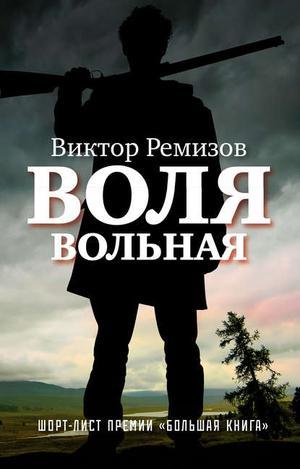 Ремизов В. Воля вольная