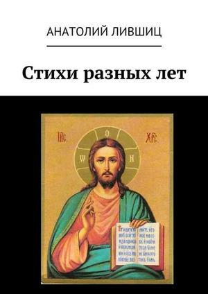 ЛИВШИЦ А. Стихи разныхлет