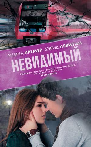 КРЕМЕР А., ЛЕВИТАН Д. Невидимый